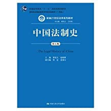 Chinese Legal History (Fifth Edition) (general higher education eleven five national planning textbook; Ministry of Education. the National College of outstanding teaching (first class(Chinese Edition)