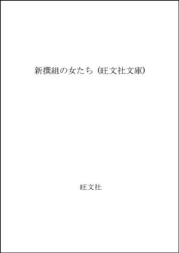 新撰組の女たち (旺文社文庫)