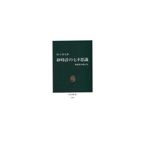 砂時計の七不思議―粉粒体の動力学 (中公新書)