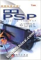 Inside PSP(Chinese Edition)
