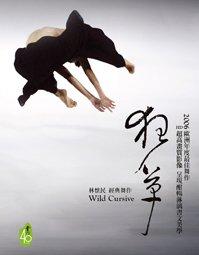 Wild Cursive (Part III of Cursive: A Trilogy) - Cloud Gate Dance Theatre of Taiwan