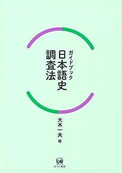 ガイドブック日本語史調査法