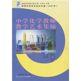 The Kunming Annual Conference Proceedings (2007): meta-theme of the report(Chinese Edition)