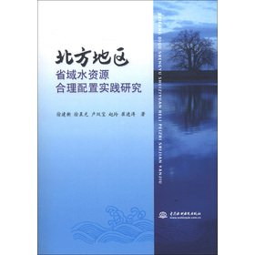 Download The northern region province rational allocation of water resources practice research(Chinese Edition) pdf epub
