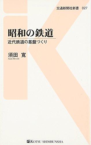 昭和の鉄道―近代鉄道の基盤づくり (交通新聞社新書)