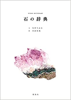 石の辞典 単行本 – 2019/4/20