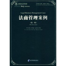 Law and Business Management Case (Series 1)(Chinese Edition) PDF