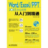 Read Online Word Excel PPT 2013 office applications from entry to the master(Chinese Edition) pdf
