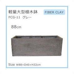 軽量大型植木鉢 FCG-11 グレー 88cm B019X7IMRI