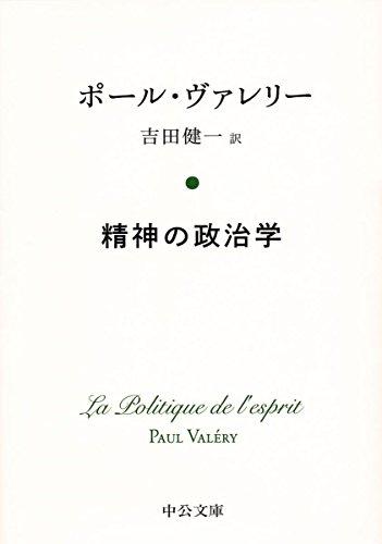 精神の政治学 (中公文庫プレミアム)