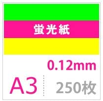 松本洋紙店 蛍光紙 0.12mm A3サイズ:250枚 緑