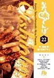 美味しんぼ (22) (小学館文庫)