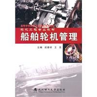 Read Online Marine Engineering Management [Paperback](Chinese Edition) PDF