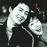 [CD]星を射る 韓国 [Soundtrack]