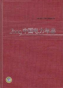 2009 China Electric Power Yearbook (Hardcover)(Chinese Edition)