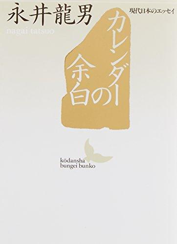 カレンダーの余白 (講談社文芸文庫―現代日本のエッセイ)