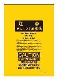 アスベスト回収袋大サイズ0.15mm厚 黄色 50枚 ASB-850Y LLDPE素材 B01MZA3C95