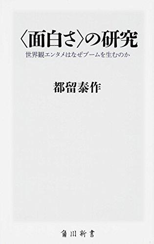 (面白さ)の研究 世界観エンタメはなぜブームを生むのか (角川新書)