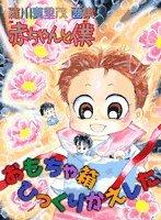 赤ちゃんと僕 おもちゃ箱ひっくりかえした 羅川真里茂画集