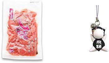 [2点セット] しな漬け(160g)・さるぼぼ幸福ストラップ 【白】 / 風水カラー全9種類 財産運・心を清める・浄化 お守り//