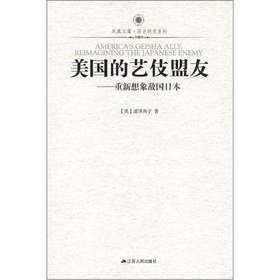 Geisha allies of the United States: to re-imagine the enemy Japan(Chinese Edition) ebook