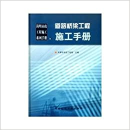 road and bridge construction manual: TIAN JIN SHI SHI ZHENG GONG