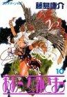 Ah! My Goddess Vol. 10 (Aa Megamisama) (in Japanese) by Kousuke Fujishima (1994-05-01)