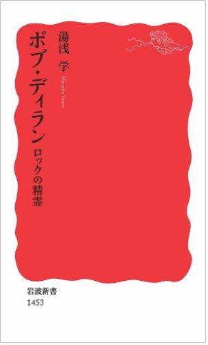 ボブ・ディラン――ロックの精霊 (岩波新書)