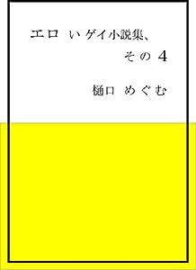 ゲイ 実験 小説