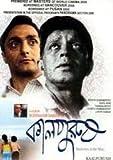 Kaalpurush - Memories In The Mist Bengali DVD