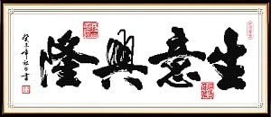 Zamtac Z045(8)(10)(11)(21) Prosperous Business Plum Lucky Wealth Chinese Needlework Cross Stitch Kits Home Decor - (Color: Z045(8), Cross Stitch Fabric CT Number: 11CT Stamped Product)