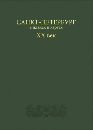Download Saint Petersburg in Plans and Maps - The 20th Century (English and Russian Edition) pdf