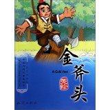 Traditional Chinese story picture books: Golden Axe (bilingual edition)(Chinese Edition)