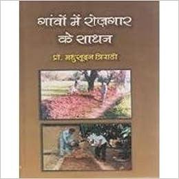 Amazon in: Buy Gaon Main Rojagar Ke Sadhan Book Online at Low Prices