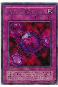 Yu-Gi-Oh  - Crush Card Virus (SJCS-EN004) - Shonen Jump Championship - Promo ...