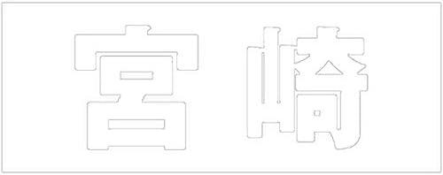 切文字 カッティングシート 明朝文字 ホワイト 高さ30ミリ 宮崎 オーダーメイド 納期8営業日