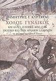 img - for Cholos gynaikos kai alles histories apo ton ero tiko vio to n archaio n Helle no n (Greek Edition) book / textbook / text book