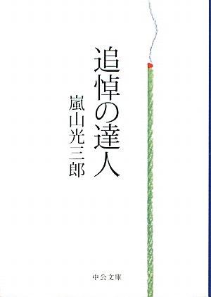 追悼の達人 (中公文庫)