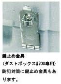 ECO・環境問題対策:セキスイ:ダストボックス #700用 鍵止め金具(部材+取付費): SDB700H-lock