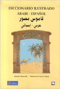 Descargar ebooks para ipad Dicc Ilustrado Arabe EspaOl (EL PUENTE) PDF iBook PDB