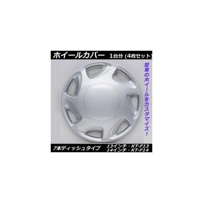 ホイールカバー 7本ディッシュタイプ 13インチKT-F13( 画像はイメージ画像です お届けの商品は13インチKT-F13のみとなります) B06X1DDBXQ