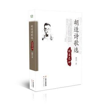 Hu Garland(Chinese Edition) pdf