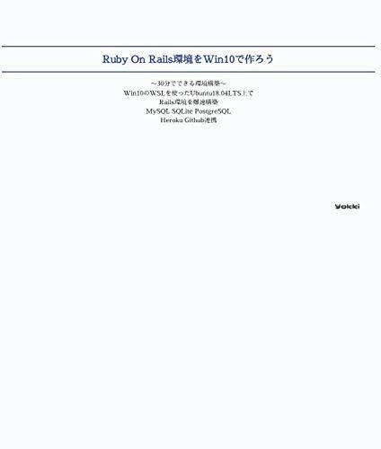 rubiionreiruzukankyouwouintendetukurou: sanjyuppundedekirureiruzukankyoukoutiku (Japanese Edition) (Ruby On Rails Mysql)