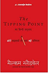 Tipping Point (Hindi) (Hindi Edition) Kindle Edition
