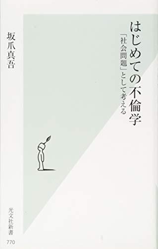 はじめての不倫学 「社会問題」として考える (光文社新書)
