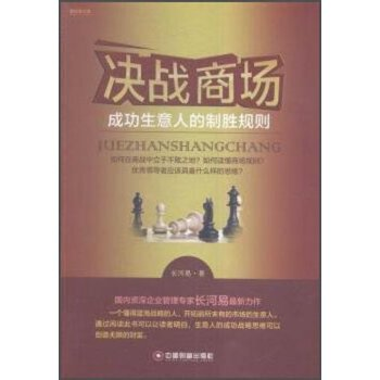 Chinese New Wealth Publishing book series administered by Decision Base: Successful businessman winning rules(Chinese Edition) PDF