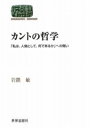 カントの哲学―「私は、人間として、何であるか」への問い― (世界思想ゼミナール) (SEKAISHISO SEMINAR)