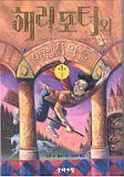 Harry Potter and the Philosopher's Stone 8983920688 Book Cover