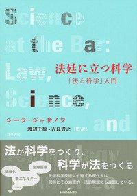 法廷に立つ科学: 「法と科学」入門