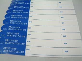 貼りラベル 200シート(2000枚)青色 15x150mm ミシン目付 B004OPJFXU
